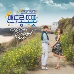 Pre Order / ซีรีย์เกาหลี Warm and Cozy(맨도롱 또똣) O.S.T