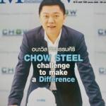 นิตยสาร Money & Wealth ปีที่ 9 ฉบับที่ 105