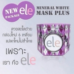ele carm mask 10 g. มาส์คหน้าขั้นเทพ (สมาชิกVIP ราคา 180.-)