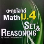 หนังสือกวดวิชา The Brain ตะลุยโจทย์คณิตศาสตร์ ม.4 Set & Reasoning