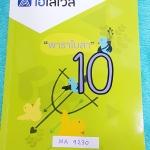 ►พี่แท็ป เอเลเวล◄ MA 9230 คณิตศาสตร์ ม.ต้น เล่ม 10 พาราโบลา มีจดบางหน้า จดละเอียด มีเทคนิค ข้อควรรู้ ข้อสังเกตการทำโจทย์มากมาย ในหนังสือมีรวบรวมข้อสอบตะลุยโจทย์การแข่งขันจากสนามสอบดังๆหลายแห่งเช่น เพชรยอดมงกุฎ ข้อสอบทุนหลวง ข้อสอบชิงถ้วยพระราชทาน เตรียมอุ