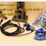 Project Cronus (S) แข็งแกร่ง สะท้านเขาโอลิมปัส !!! (With Small Talk)