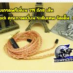 สายหูฟังเกรดพรีเมี่ยม 7N ถัก8เส้น+Jack คุณภาพเยียม (MMCX)