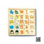 TY-7013 กล่องผสมคำไทยพยัญชนะ+สระ