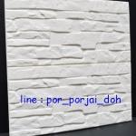 3d wall white x10 แผ่น (60x60cm)