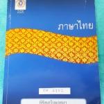 ►อ.ลำพูน◄ TH 6152 หนังสือกวดวิชา ภาษาไทยพิชิตเตรียมอุดม สรุปเนื้อหาครบทุกเรื่อง มีสูตรลับเทคนิคลัด จุดสังเกตต่างๆที่ต้องระวังมากมาย อ่านแล้วนำไปใช้ได้เลย พร้อมแนวข้อสอบที่มักออกสอบบ่อยๆ และตัวอย่างข้อสอบเพื่อสอบเข้า ม.4 ร.ร.เตรียมอุดม จดเกินครึ่งเล่ม จด