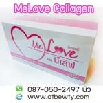 มีเลิฟ คอลลาเจน 8000 มก.(MeLove Collagen 8000 mg.) สูตรขาวด่วน 7 วันเห็นผล