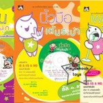 PBP-161 หนังสือ ชุดดนตรีหรรษา ร้อง เล่น เต้น ระบำ (วีซีดี เพลง) (1ชุดมี3เล่ม)