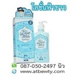 โลชั่นฟ้าขาว Blue White Body Lotion By Skin 2u