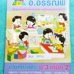 ►อ.อรรณพ◄ MA 7873 หนังสือเรียน คณิตศาสตร์ ม.3 เทอม 2 จดครบเกือบทั้งเล่ม จดละเอียด #มีจดสรุปสูตรและทฤษฎี #มีจดเทคนิคลัดหลายจุด เล่มหนาใหญ่