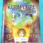 ►หนังสือรุ่นพี่เตรียมอุดม◄ SO 8574 คมพลีท Komplete หนังสือสรุปวิชาสังคมศึกษา ศาสนา และวัฒนธรรม ระดับชั้น ม.ต้น โดยนักเรียนเตรียมอุดมศึกษา มีเทคนิคลัดการจำ แบบฝึกหัด และเฉลยละเอียด มีแทรกการ์ตูนน่ารักหลายหน้า อ่านง่าย เข้าใจง่าย