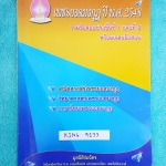 ►เพชรยอดมงกุฎ◄ KING 9133 หนังสือเพชรยอดมงกุฎ ปี 2548 รวมข้อสอบช่วงชั้นที่ 1 และ 2 ตั้งแต่ ประถมต้นจนถึงประถมปลาย (ป.1-6) พร้อมเฉลยข้อสอบ วิชาวิทยาศาสตร์ ภาษาไทย คณิตศาสตร์ ใหม่เอี่ยม ไร้รอยขีดเขียน ข้างในเนื้อหาตีพิมพ์สมบูรณ์