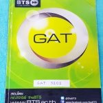 ►BTS◄ GAT 3201 หนังสือกวดวิชาสอบแกทเชื่อมโยง และแกทวิชาภาษาอังกฤษ ครึ่งแรกเป็นวิชาแกทเชื่อมโยง มีสอนวิธีการทำพาร์ทเชื่อมโยง ครึ่งหลังเป็นตะลุยโจทย์เพื่อสอบแกทอังกฤษ จดครบเกือบทั้งหมดทั้ง 2 พาร์ท จดละเอียดมาก เล่มหนาใหญ่