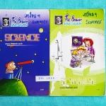 ►เดอะเบรน◄ BIO 146A หนังสือวิทยาศาสตร์ ชีววิทยา ม.3 สอบเข้า ม.4 (สายวิทย์) เล่ม 1+2 มีเนื้อหาและแบบทดสอบประจำบท จดครบทั้ง 2 เล่ม เนื้อหาตีพิมพ์สมบูรณ์