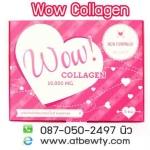 Wow Collagen 15,000 mg. (ว้าว คอลลาเจน 15,000 มก.) ราคาสุดคุ้ม ใครเห็นเป็นต้องว๊าว