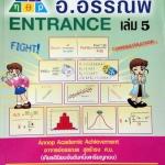 หนังสือกวดวิชาคณิตศาสตร์ อ.อรรณพ Entrance เล่ม 5 พร้อมชีทเฉลย
