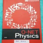 ►ออนดีมานด์◄ PHY 8291 หนังสือกวดวิชา ฟิสิกส์โอเน็ต สรุปเนื้อหาทั้งหมดเพื่อเตรียมสอบโอเน็ต มี Super map สูตรลัดเฉพาะของพี่โหน่งออนดีมานด์ มีจดเล็กน้อยบางหน้า ด้านหลังมีเฉลยแบบฝึกหัดครบทั้งหมด 380 ข้อ