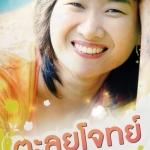 หนังสือกวดวิชาครูพี่แนนตะลุยโจทย์ Book & Exercise