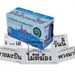 SKG-01 บัตรคำภาษาไทย ป.1