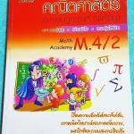 ►พี่ต้อมยูเรก้า◄ MA 2125 หนังสือเรียนพิเศษ วิชาคณิตศาสตร์ ม.4 เทอม 2 มีสรุปเทคนิคลัดที่สำคัญๆเยอะมาก มีจุดเน้นที่ควรจำ หลักการใช้สูตรแบบเป็นขั้นตอนทีละ step จดครบเกือบทั้งเล่ม จดละเอียดมาก เล่มหนาใหญ่มาก