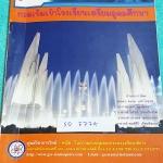 ►GSC◄ SO 5774 หนังสือกวดวิชา สังคมศึกษา กวดเข้มเข้าเตรียมอุดมศึกษา เนื้อหาตีพิมพ์สมบูรณ์ทั้งเล่ม มีโจทย์แบบฝึกหัด ด้านหลังมีเฉลยของอาจารย์ ในหนังสือมีเขียนด้วยดินสอเล็กน้อย มีสาระการเรียนรู้ต่างๆดังนี้ 1. ศาสนา ศีลธรรม จริยธรรม 2. หน้าที่พลเมือง วัฒนธรรม