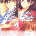 [Bookmark Set] Maybe You เกมรักลับบอกใจว่าอาจใช่เธอ