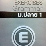 หนังสือกวดวิชาครูพี่แนน Grammar ม.ปลาย 1 Self-Reinforcement Exercises พร้อมเฉลยและคำอธิบาย