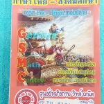 ►GSMC◄ TH 8371 หนังสือเรียนภาษาไทย สังคม คอร์ส Pre Triam เทอมปลาย เนื้อหาตีพิมพ์สมบูรณ์ แบบฝึกหัดมีจดเฉลยบางข้อ เล่มหนาใหญ่