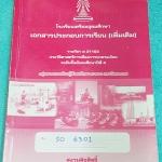 ►หนังสือเตรียมอุดม◄ SO 6301 หนังสือเรียน วิชาสังคม ระดับชั้น ม.4 ประวัติศาสตร์การเมืองการปกครองไทย เนื้อหาตีพิมพ์ครบถ้วนทั้งเล่ม แบบฝึกหัดทบทวนมีไม่ได้จด 4 หน้า นอกนั้นจดครบหมด