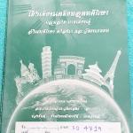 ►เตรียมอุดม◄ SO 4719 หนังสือเรียน ร.ร.เตรียมอุดมศึกษา วิชาสังคมศึกษา ประวัติศาสตร์ ม.6 ภาคเรียนที่ 1 เนื้อหาตีพิมพ์สมบูรณ์ทั้งเล่ม โจทย์แบบฝึกหัดมีจดเฉลยบางข้อ