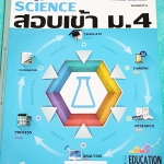 ►สอบเข้าม.4◄ SCI 4381 Edu@Home วิชาวิทยาศาสตร์สอบเข้า ม.4 เนื้อหาตีพิมพ์สมบูรณ์ทั้งเล่ม แบบฝึกหัดมีจดเฉลยบางข้อ หนังสือเล่มหนาใหญ่มาก