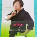 ►ครูลิลลี่◄ TH 4854 ภาษาไทย ม.1 เทอม 1 มีจดประมาณครึ่งเล่ม มีสูตรลัด สูตรท่องจำของครูลิลลี่ ท่องจำแล้วนำไปใช้ได้เลย อ่านง่าย เล่มหนาใหญ่มาก