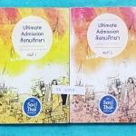 ►พี่หมุย Enconcept◄ SO 2003 หนังสือเรียน Ultimate Admission สังคมศึกษา เล่ม 1+2 ครบเซ็ท หนังสือสรุปสังคม ม.ปลาย เพื่อเตรียมสอบแอดมิชชันครบทุกหัวข้อครบทุกเรื่อง ในหนังสือมีจดครบเกือบทั้งเล่ม จดละเอียดมากทั้ง 2 เล่ม ในหนังสือมี Tips and Tricks #เทคนิคลัดการ