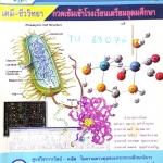 ►GSC กวดเข้าเตรียมอุดม◄ TU 63076 เคมี ชีววิทยา คอร์สกวดเข้า ร.ร.เตรียมอุดม