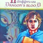 แจ็คคิน นักสู้ผู้ทระนง Dragon's Blood
