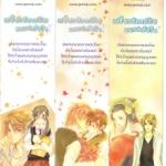 [Bookmark Set] เปรี้ยวรักรสส้ม อลวนหัวใจ