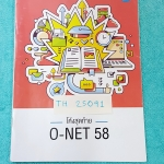 ►พี่หมุย Enconcept◄ TH 25091 โค้งสุดท้าย O-NET ไทย สังคม ปี 2558