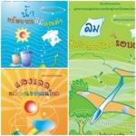 SB-034 หนังสือวิทยาศาสตร์สำหรับเด็ก : น้ำ,แสงแดด และ ลม 1 ชุดมี 3 เล่ม