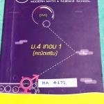 ►พี่โอ๋โอพลัส◄ MA 4132 ม.4 เทอม 1 คณิตเสริม มีสรุปเนื้อหาสำคัญในวิชาคณิตศาสตร์ระดับชั้น ม.4 ภาคเรียนที่ 1 มีโจทย์แบบฝึกหัดและเฉลย ในหนังสือมีจดเกือบทั้งเล่ม จดละเอียดด้วยปากกาสีสวยงามและดินสอ จดเป็นระเบียบ มีจดสูตรลัด Oplus Tips ของพี่โอ๋เยอะมาก ด้านหลังม