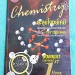 ►อ.อะตอม◄ CHE 8232 เคมี ม.6 ตะลุยโจทย์เคมีเพื่อเตรียมสอบเข้ามหาวิทยาลัย ในหนังสือเป็นข้อสอบ PAT 2 ปี 2552-2556 มีข้อสอบแพท 2 ทั้งหมด 10 ชุด จดเฉลยครบเกือบทั้งเล่ม มีบางข้อไม่ได้จดเฉลย