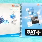 ►Ondemand◄ GAT P104 แกทเชื่อมโยงออนดีมานด์ ปี 2558 ครบเซ็ท 2 เล่ม