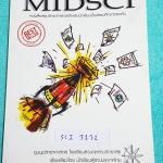 ►ร.ร.สวนกุหลาบ◄ SCI 3132 Midsci หนังสือสรุปวิทยาศาสตร์สำหรับนักเรียนชั้น ม.ต้น เรียบเรียงโดย นักเรียนผู้แทนประเทศไทย และนักเรียนค่ายโอลิมปิกวิชาการ ร.ร.สวนกุหลาบวิทยาลัย ในหนังสือมีสรุปเนื้อหาวิชาวิทยาศาสตร์ ม.ต้น ฟิสิกส์ เคมี ชีววิทยา วิทยาศาสตร์กายภาพ ด