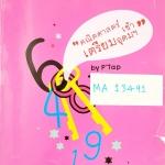►A Level◄ MA 13491 คณิตศาสตร์เข้าเตรียมอุดม เล่ม 1