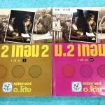 ►อ.โต้ง◄ MA A218 คณิตศาสตร์ ม.2 เทอม 2 เล่ม 1+2 มีสรุปสูตรและโจทย์แบบฝึกหัดประจำบท เนื้อหาตีพิมพ์สมบูรณ์ จดครบเกือบทั้งเล่ม จดละเอียด มีสูตรลัดและเทคนิคลัดของอาจารย์เยอะมาก หนังสือเล่มหนาใหญ่มาก