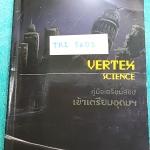 ►หนังสือรุ่นพี่เตรียมอุดม◄ Vertex Science คู่มือเตรียมสอบเข้าเตรียมอุดม สรุปวิทยาศาสตร์ ม.ต้น ทั้งหมด ครอบคลุมทุกวิทย์วิชา มีแบบฝึกหัด เฉลย+เฉลยละเอียด