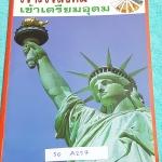 ►อ.ชัย สังคม◄ SO A257 หนังสือกวดวิชา คอร์สเจาะใจสังคมเข้าเตรียมอุดม เนื้อหาตีพิมพ์สมบุรณ์ทั้งเล่ม มีตารางเปรียบเทียบเนื้อหาสาระต่างๆ มีจดเนื้อหาที่เรียนในคอร์สเพิ่มเติม แบบฝึกหัดมีจดเฉลยครบเกือบทุกข้อ ด้านหลังของหนังสือ อ.ชัย สรุปประเด็นสำคัญเป็นข้อๆ ทำให