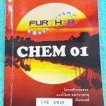 ►ครูเต้ย◄ CHE 7863 ดร.ภคิน วิชาเคมี โครงสร้างอะตอม แนวโน้มตามตารางธาตุ พันธะเคมี มีสรุปเนื้อหา โจทย์แบบฝึกหัด จดครบเกือบทั้งเล่ม จดละเอียดด้วยปากกาสีและดินสอ มีจดเน้นจุดที่ต้องโฟกัสควรให้ความสำคัญมากๆ มีจดหลักการทำโจทย์หลายหน้า หนังสือเล่มหนาใหญ่