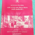 ►เตรียมอุดม◄ SO 4720 หนังสือเรียน ร.ร.เตรียมอุดมศึกษา วิชาสังคมศึกษา ศาสนา และวัฒนธรรม ม.4 เนื้อหาตีพิมพ์สมบูรณ์ทั้งเล่ม โจทย์แบบฝึกหัดมีเฉลยครบเกือบทั้งหมด