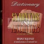 DICTIONARY 0F SYNONYMS AND ANTONYMS พจนานุกรม คำเหมือนและคำตรงข้าม อ.ธง วิทัยวัฒน์
