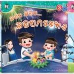 PBP-211 หนังสือชุด นิทานตามแนวการเรียนรู้สะเต็มศึกษา - STEM (ปกอ่อน)